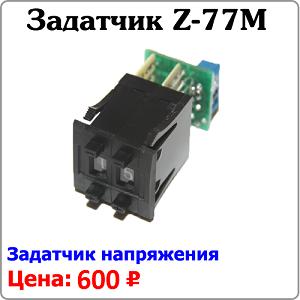 Задатчик Z-77M