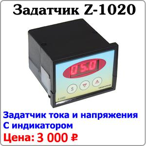 Задатчик Z-1020